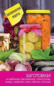 С. П. Кашин - Заготовки из кабачков, баклажанов, патиссонов, тыквы, моркови, лука, свеклы, чеснока