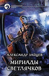 Александр Зайцев -Мириады светлячков