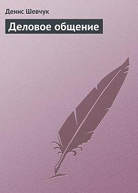Денис Шевчук -Деловое общение