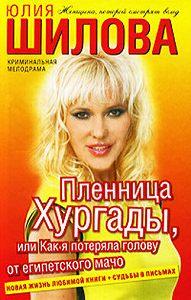 Юлия Шилова -Пленница Хургады, или Как я потеряла голову от египетского мачо