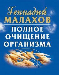 Геннадий Малахов -Полное очищение организма