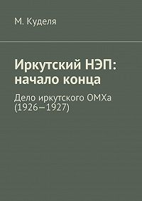 Максим Куделя -Иркутский НЭП: начало конца. Дело иркутского ОМХа (1926—1927)