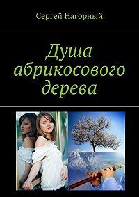 Сергей Нагорный -Душа абрикосового дерева