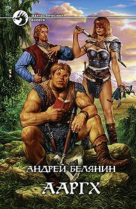 Андрей Белянин -Ааргх