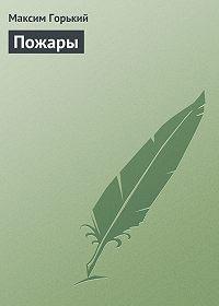 Максим Горький -Пожары