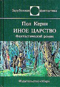 Пол Керни -Иное царство