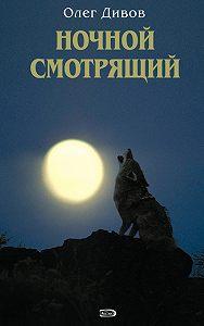 Олег Игоревич Дивов -Ночной смотрящий