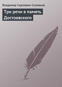 Владимир Сергеевич Соловьев -Три речи в память Достоевского