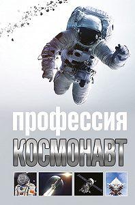 Алексей Стейнерт -Профессия космонавт
