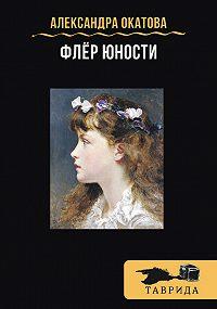 Александра Окатова -Флёр юности