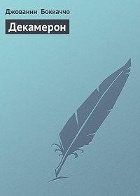 Джованни  Боккаччо -Декамерон