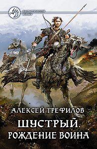 Алексей Трефилов -Шустрый. Рождение воина