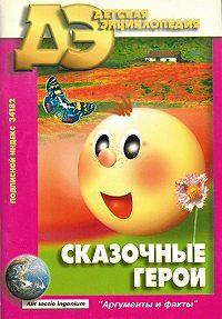 Борис Голдовский -Сказочные герои