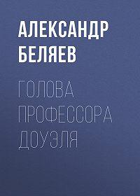 Александр Беляев -Голова профессора Доуэля