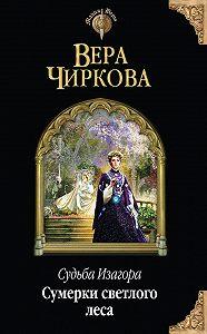 Вера Чиркова -Сумерки светлого леса