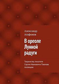 Александр Агафонов - Вореоле Лунной радуги