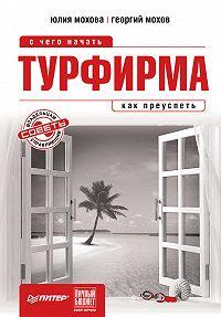 Г. А. Мохов, Ю. А. Мохова - Турфирма: с чего начать, как преуспеть