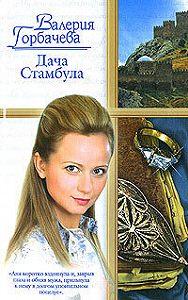 Валерия Горбачева -Дача Стамбула
