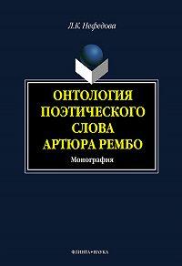 Л. К. Нефёдова - Онтология поэтического слова Артюра Рембо