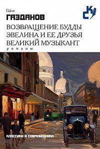 Гайто Газданов -Возвращение Будды. Эвелина и ее друзья. Великий музыкант (сборник)