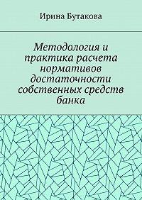 Ирина Бутакова -Методология и практика расчета нормативов достаточности собственных средств банка