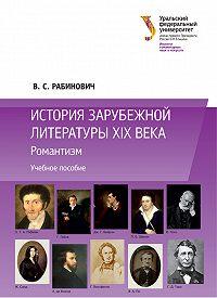 Валерий Рабинович -История зарубежной литературы XIX века: Романтизм