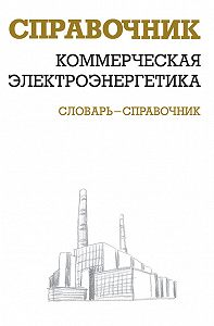 Валентин Красник -Коммерческая электроэнергетика: словарь-справочник