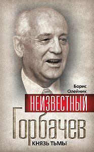 Борис Олейник, Валентин Павлов, Филипп Бобков - Неизвестный Горбачев. Князь тьмы (сборник)