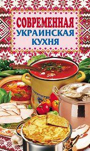 Елена Грицак - Современная украинская кухня