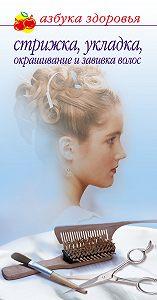 Лана Бриз - Стрижка, укладка, окрашивание и завивка волос