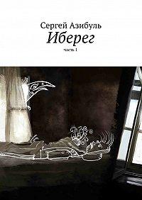Сергей Азибуль -Иберег. Часть1