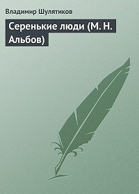 Владимир Шулятиков - Серенькие люди (М. Н. Альбов)