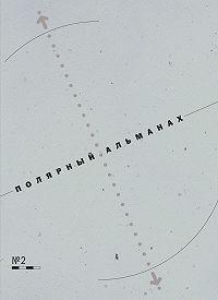 Юрий Бурлаков -Полярный альманах № 2