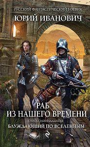 Юрий Иванович -Блуждающий по вселенным