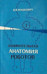 Вадим Мацкевич - Занимательная анатомия роботов