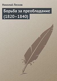 Николай Лесков -Борьба за преобладание (1820–1840)