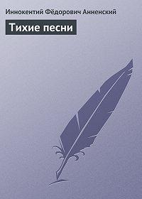 Иннокентий Анненский -Тихие песни