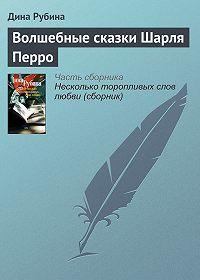 Дина Рубина -Волшебные сказки Шарля Перро