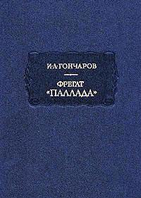 Иван Гончаров -Фрегат «Паллада». Том 1