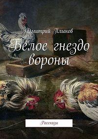 Дмитрий Плынов - Белое гнездо вороны