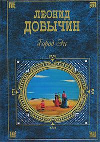 Леонид Иванович Добычин -Лидия