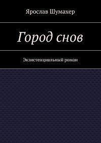 Ярослав Шумахер -Городснов