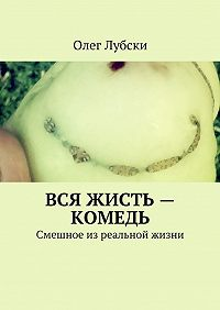 Олег Лубски -Вся жисть– комедь. Смешное изреальной жизни
