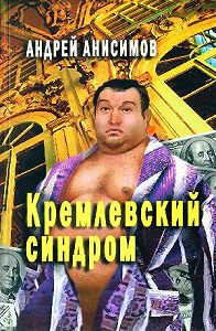 Андрей Анисимов -Кремлевский синдром