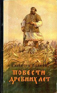 Валентин Иванов -Повести древних лет