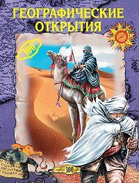 Светлана Хворостухина -Географические открытия