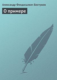 Александр Феодосьевич Бестужев - О примере