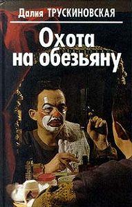 Далия Трускиновская -Умри в полночь