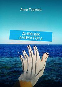 Анна Гудкова - Дневник аниматора