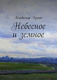 Владимир Лучит -Небесное иземное